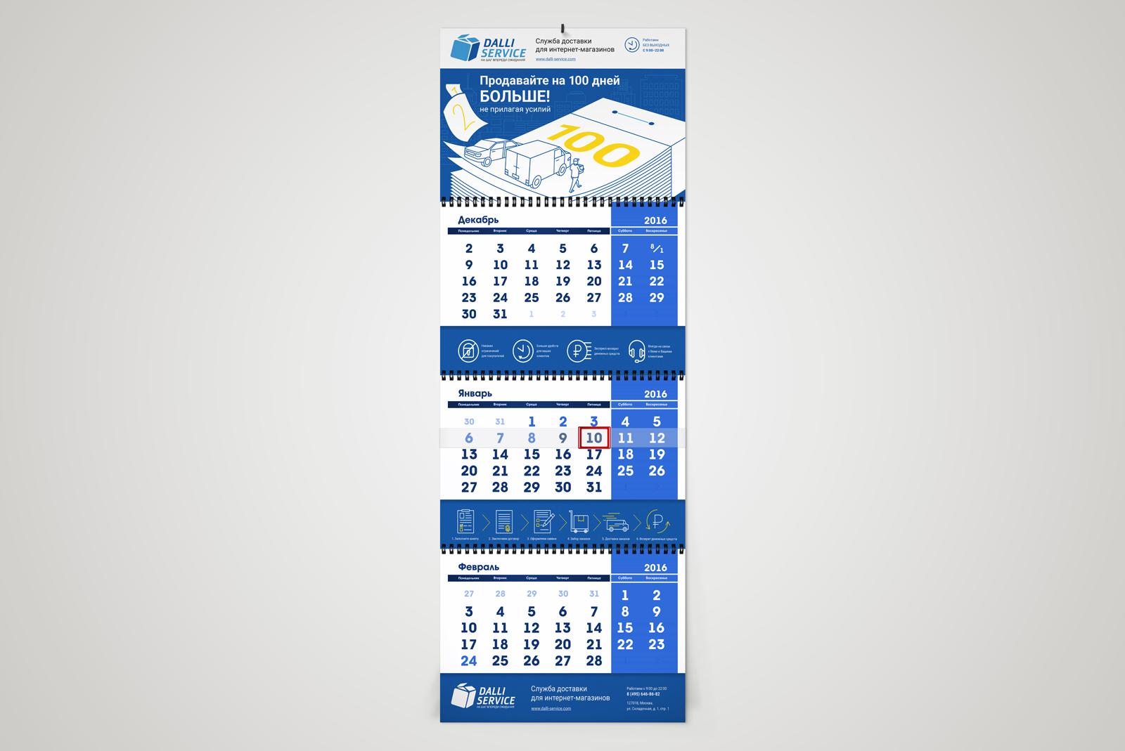 Квартальный календарь с верхним постером